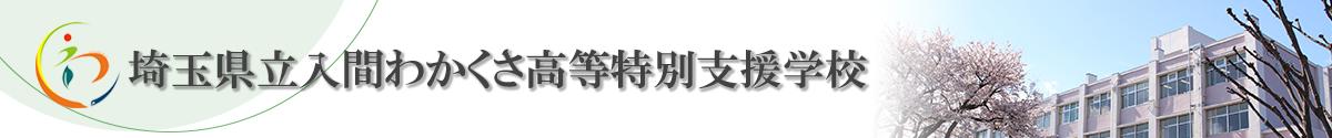 埼玉県立入間わかくさ高等特別支援学校